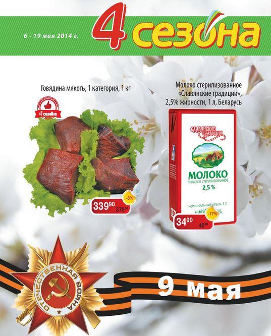 Каталог товаров супермаркета «4 СЕЗОНА»