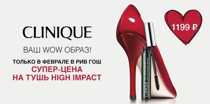 Рив Гош - Универсальная тушь High Impact Mascara по супер-цене