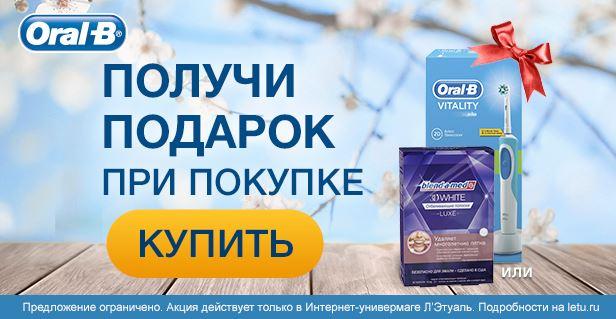 Л'Этуаль - Подарок при покупке Oral-B и Blend-a-Med