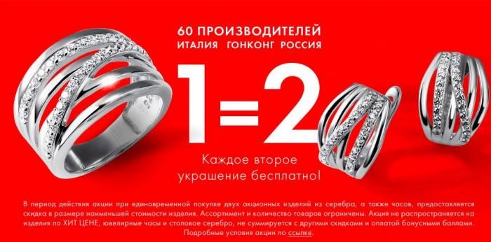 """Акция в Санлайт """"1=2"""" на ВСЕ серебро и часы до 22 августа"""