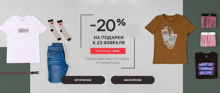 Акции в Глория Джинс. 20% на мужскую новую коллекцию