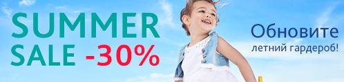 Интернет-магазин CHICCO: Распродажа детской одежды и обуви