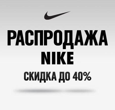 Распродажа в Nike. До 40% на коллекции Весна-Лето 2018