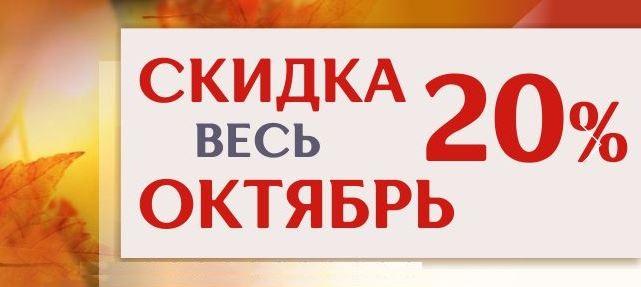 Скидка 20% в интернет-магазине Библио-Глобус в октябре 2017 г.