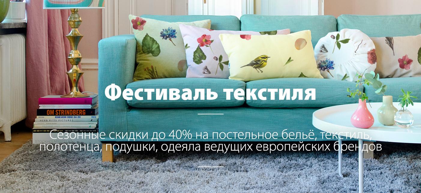 ЕВРОДОМ - Фестиваль Текстиля!