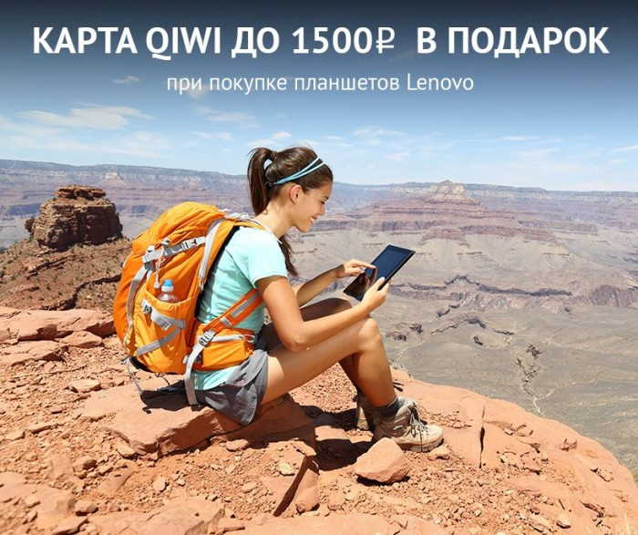 Ситилинк - Подарок за покупку планшетов Lenovo