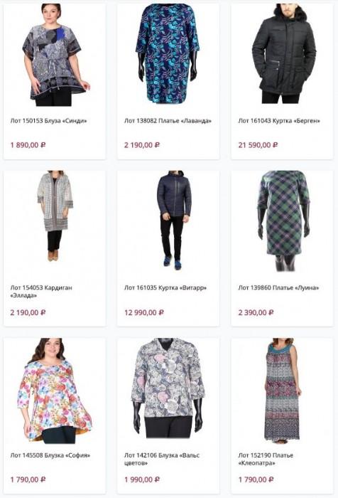 Горячие предложения из каталога БУМ ТВ на одежду