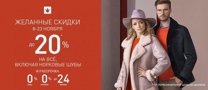Акции Снежная Королева сегодня. До 20% на мужскую и женскую одежду