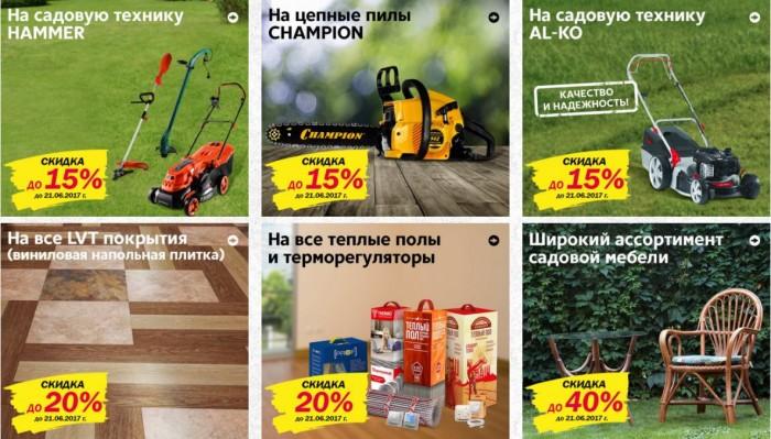К-Раута - Скидки до 50% в июне 2017