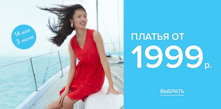 Акции Остин. Летние платья 2019 от 1999 рублей