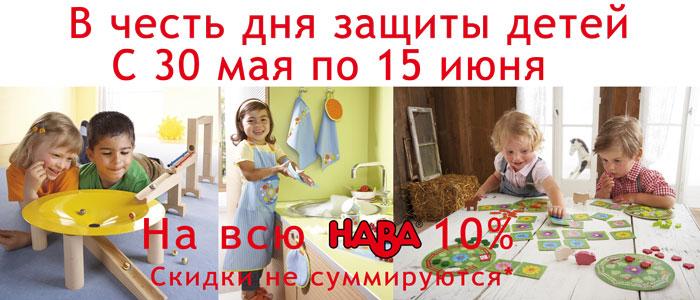 Да Детям - Скидки 15% на всю продукцию HABA!