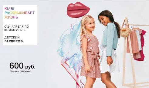 KIABI - Детская одежда по специальной цене