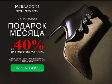 Акции BASCONI в Москве. До 40% в подарок на демисезонную обувь