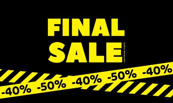 Весело Шагать - Финальная распродажа со скидками до 50%