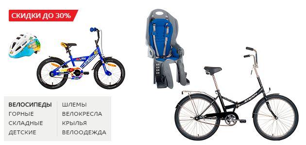 СПОРТМАСТЕР - Скидки до 30% на велосипеды