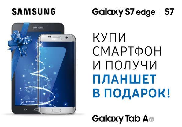 ДНС - Планшет Samsung в подарок