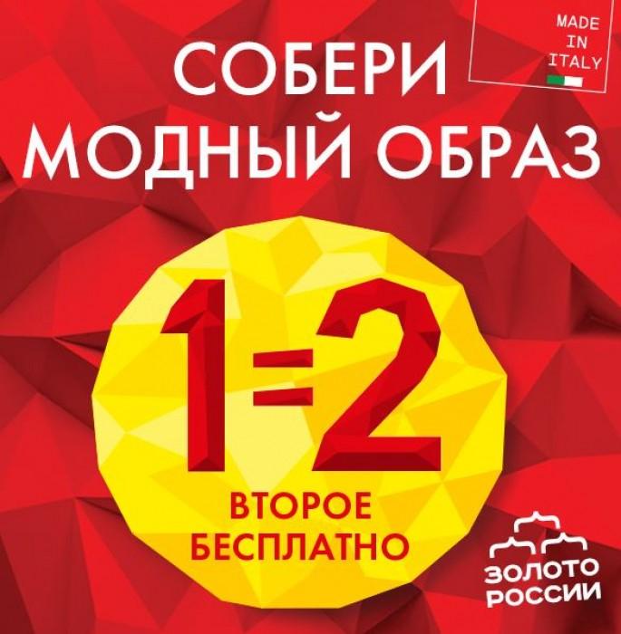 """Акции Sunlight 2021. """"2 по цене 1"""" на ВСЕ серебро и часы"""