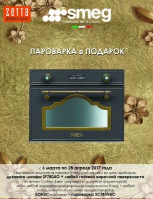 ZETTA - Пароварка Smeg в подарок