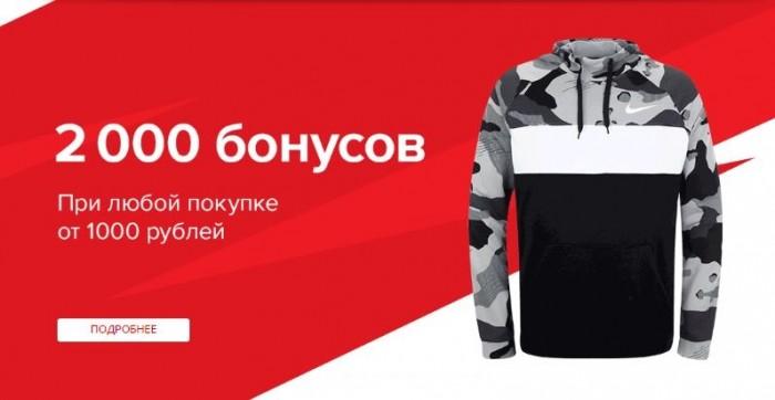 Акции  Спортмастер август-сентябрь 2019. 2000 бонусов за каждые 1000 р.