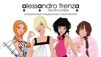 Подарки от магазинов «ALESSANDRO FRENZA»  для Ваших близких