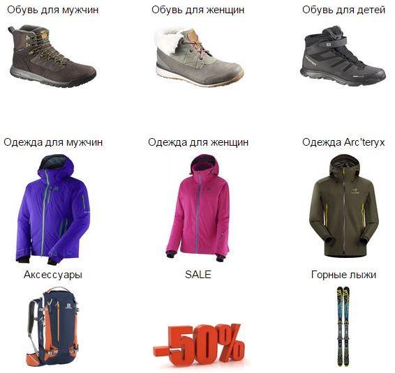 Salomon - Распродажа одежды и обуви. Скидки 50%.