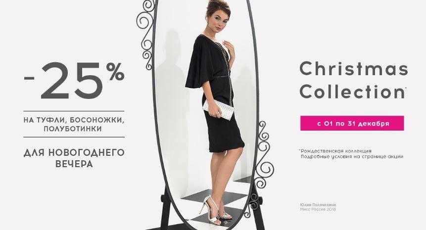 Акции Rendez-Vous. 25% на Новогодние модели обуви