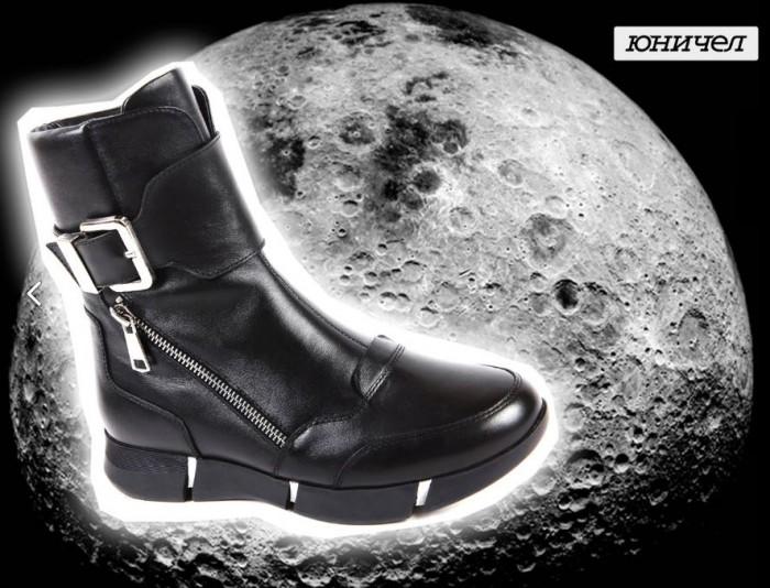 Юничел - Космические ботинки