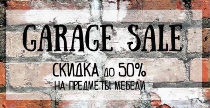Инлавка - Скидка до 50% на предметы мебели