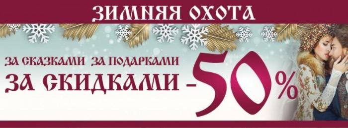 Золотой Прайд - Зимняя охота за подарками и скидками