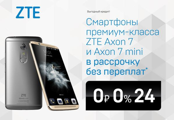 ДНС - Смартфоны ZTE Axon 7 / Axon 7 mini в рассрочку