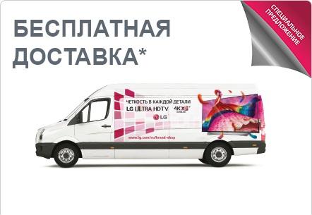 Магазин LG, бесплатная доставка