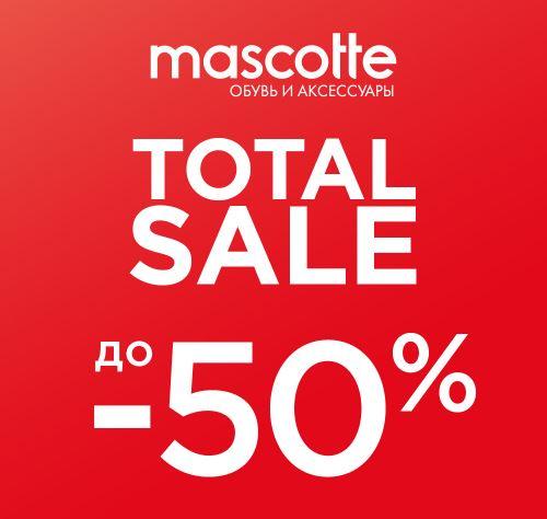 MASCOTTE - Распродажа со скидками до 50%