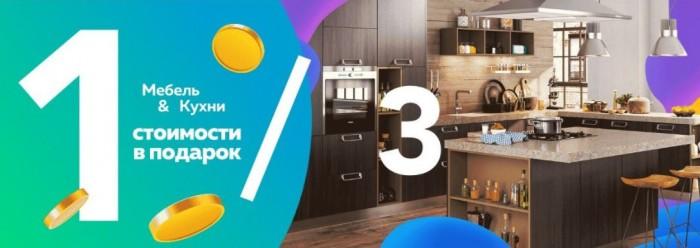 """Акция """"Скидка 33% на всю Мебель и Кухни"""" в октябре 2017 в Mr.Doors"""