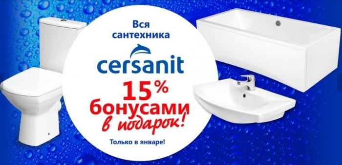 БАУЦЕНТР- 15% бонусами  на сантехнику Cersanit