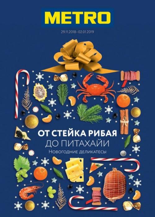Акции МЕТРО декабрь-январь 2018/2019. Каталог деликатесов