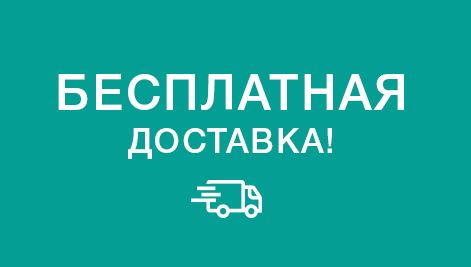Акции Цвет Диванов. Бесплатная доставка и сборка