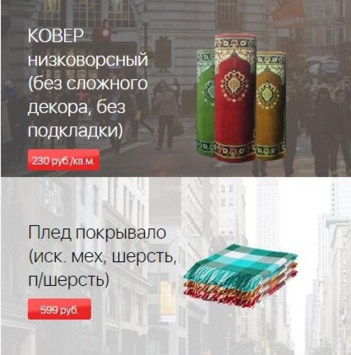 """Химчистка Диана - Акция """"Цена недели"""""""