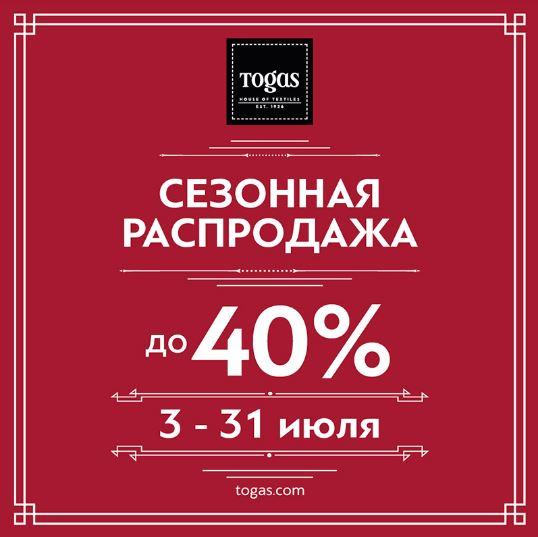 Акции Togas. Избранный ассортимент со скидками до 40% в июле 2017
