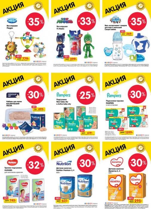 С 3 по 16 ноября 2017 года в магазинах сети «Детский Мир» и на сайте  интернет-магазина detmir.ru множество товаров для новорожденных по  супер-ценам! fb6fd06facc