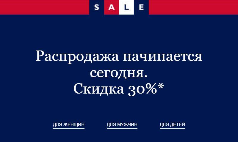 ТОММИ ХИЛФИГЕР – Распродажа  со скидками 30%