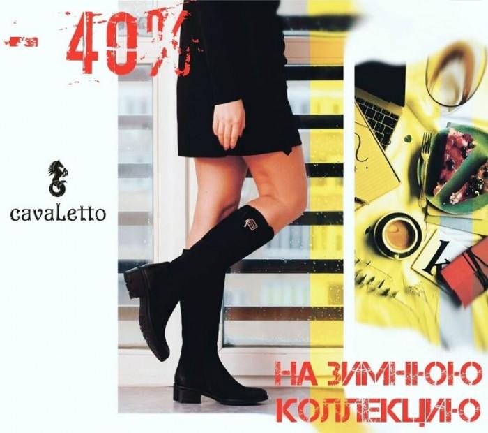 Акции Cavaletto. Распродажа зимних коллекций со скидками до 40%