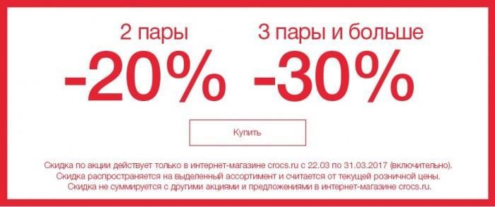Интернет-магазин Крокс - Скидки до 30%