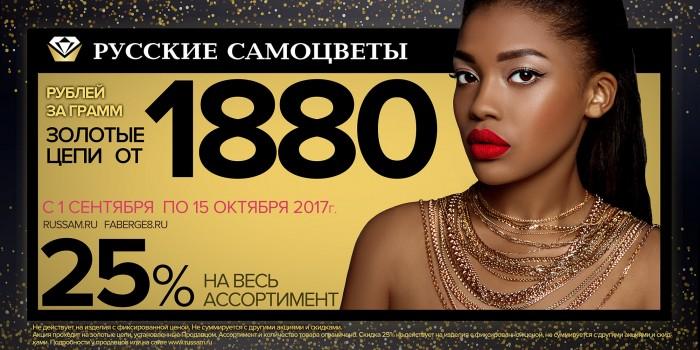 Русские Самоцветы. Дарим скидку 25% и специальные цены на цепи