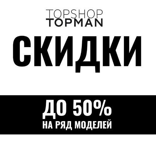 Новогодняя распродажа TOPSHOP/TOPMAN. Скидки до 50%