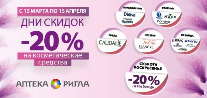 Аптека Ригла - Скидка 20% на лечебную косметику