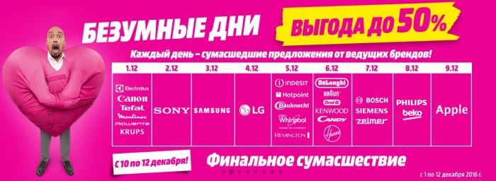 """МЕДИА МАРКТ – Скидки до 50% по акции """"Безумные дни"""""""