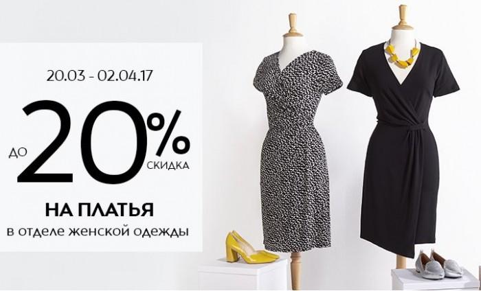 Стокманн - Скидка 20% на платья