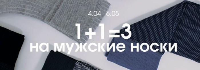 "Акции MODIS апрель-май 2018. ""1+1=3"" на мужские носки"