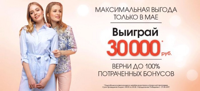 Pompa  - Сумасшедшие скидки и 30 000 на покупки
