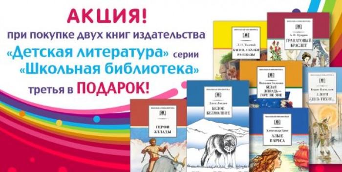 """Акции книжный Библио-Глобус 2019. """"3 по цене 2"""""""